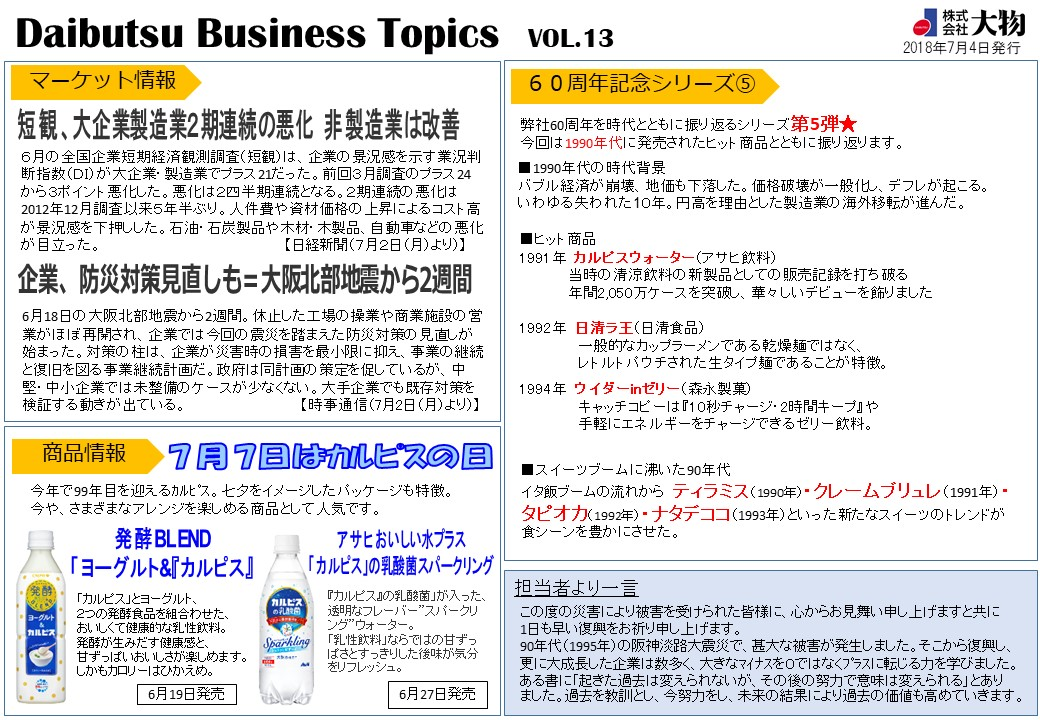 Daibutsu Business Topics Vol.13