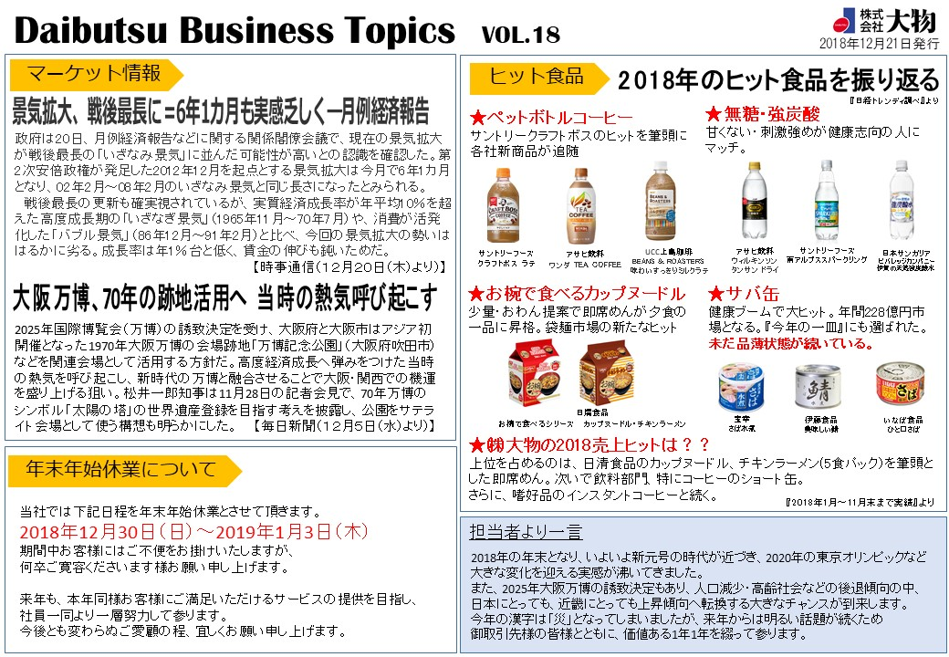 Daibutsu Business Topics Vol.18