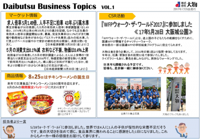 Daibutsu Business Topics vol.1