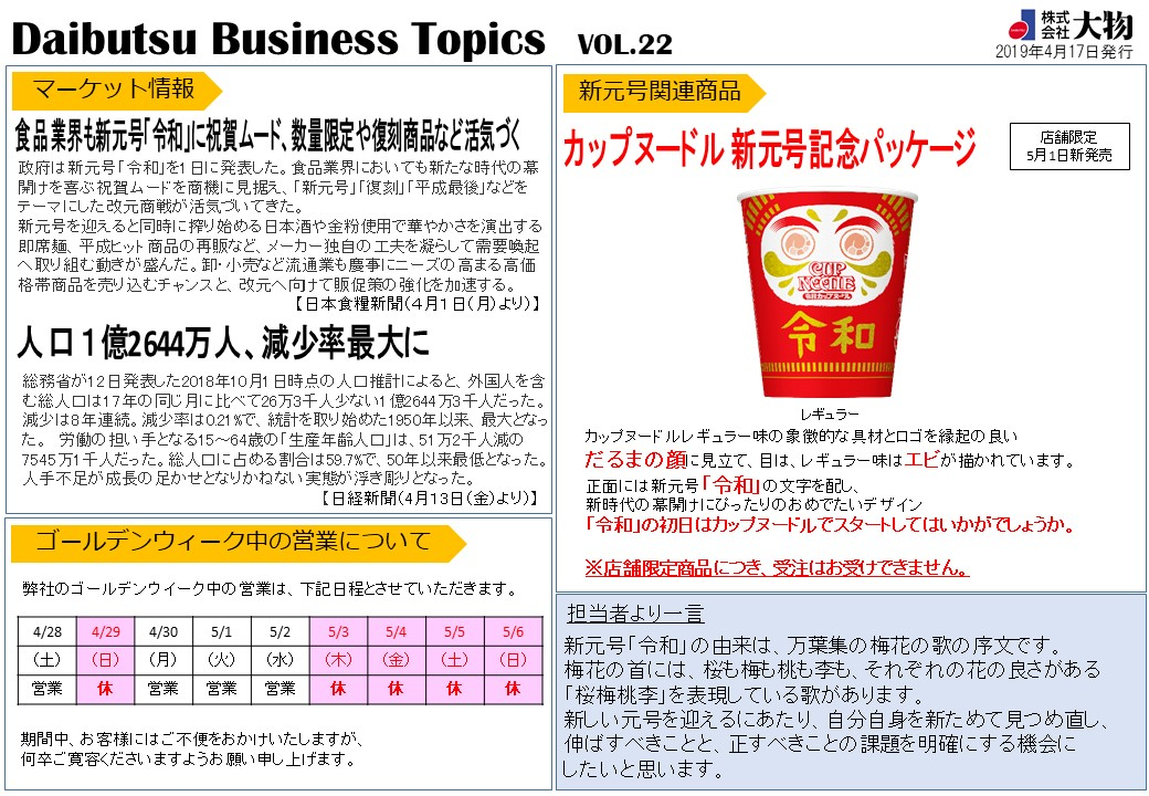 Daibutsu Business Topics Vol.22