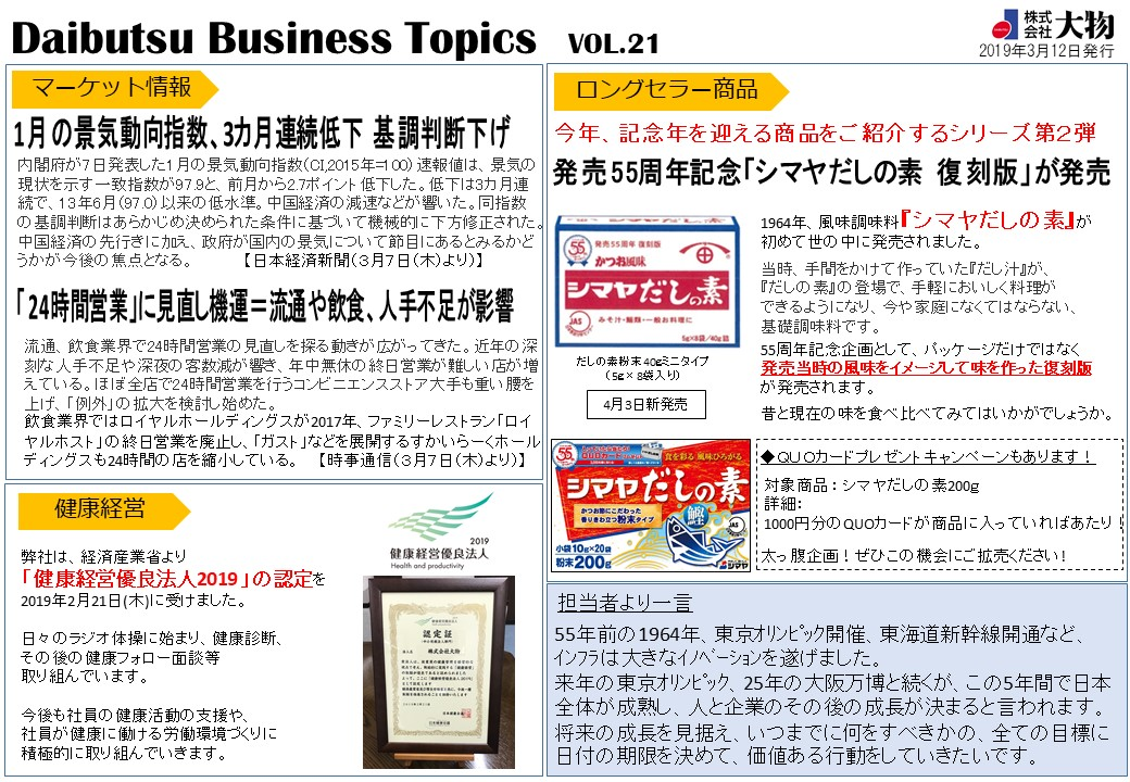 Daibutsu Business Topics Vol.21