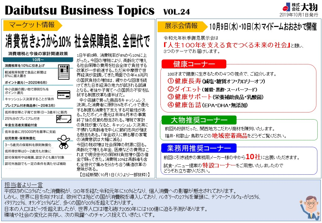 Daibutsu Business Topics Vol.24