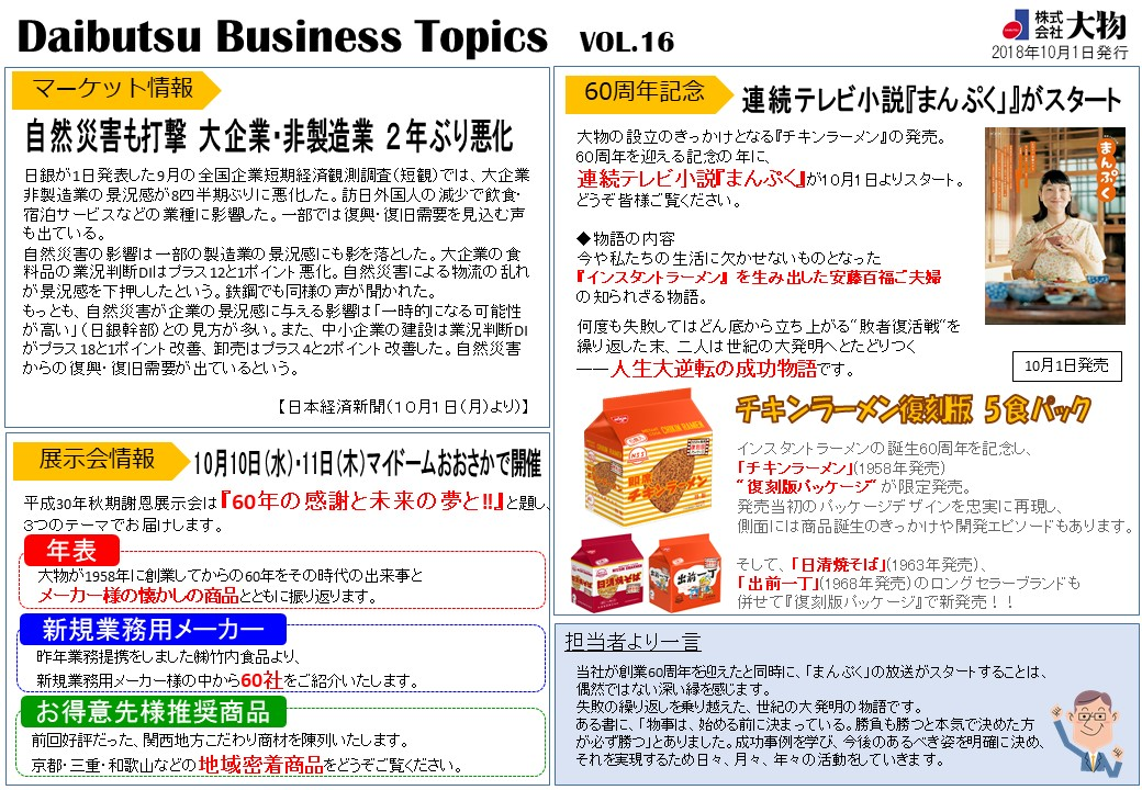 Daibutsu Business Topics Vol.16