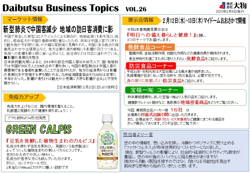 Daibutsu Business Topics Vol.26