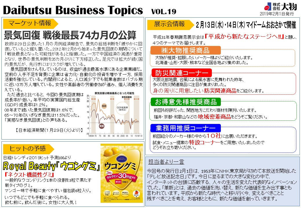 Daibutsu Business Topics Vol.19