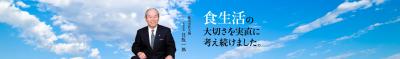 食生活の大切さを実直に考え続けました。名誉会長日阪 一郎
