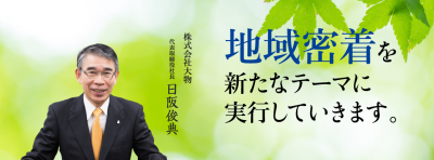 地域密着を新たなテーマに実行していきます。代表取締役社長日阪 俊典