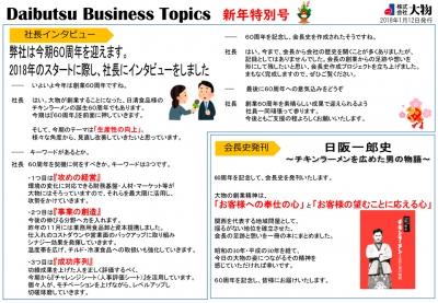 Daibutsu Business Topics 新春特別号