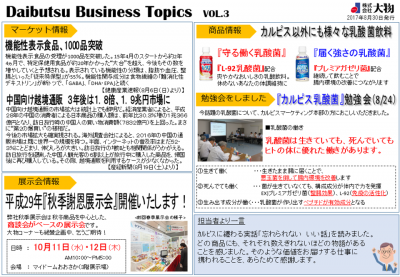 Daibutsu Business Topics Vol.3