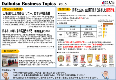 Daibutsu Business Topics Vol.5