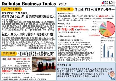 Daibutsu Business Topics Vol.7
