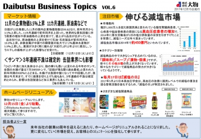 Daibutsu Business Topics Vol.6