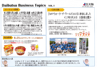 Daibutsu Business Topics1
