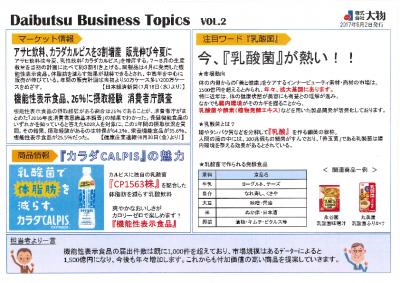 Daibutsu Business Topics Vol.2