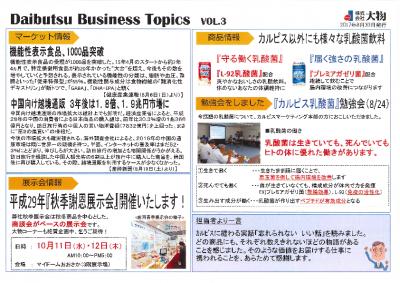 Daibutsu Business Topics Vol.3