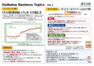 Daibutsu Business Topics4